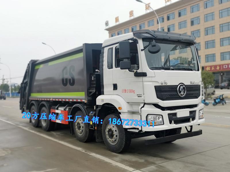 陕汽8x4 20方压缩式垃圾车