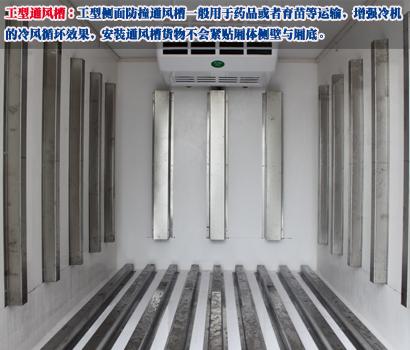 工型通几槽:工型侧面防撞通风槽一般用于药品或疫苗等运输,增强冷机的冷风循环效果,安装通风槽货物不会紧贴厢体侧壁与厢底。