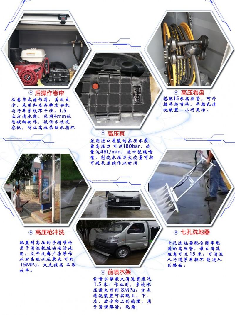 长安路面高压清洗车