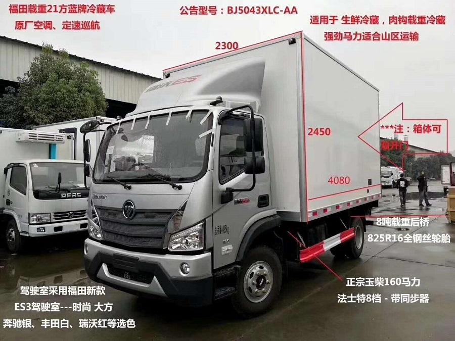 福田瑞沃ES3蓝牌4米重载冷藏车